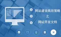 网站建设高效策略之开发文档的重要性