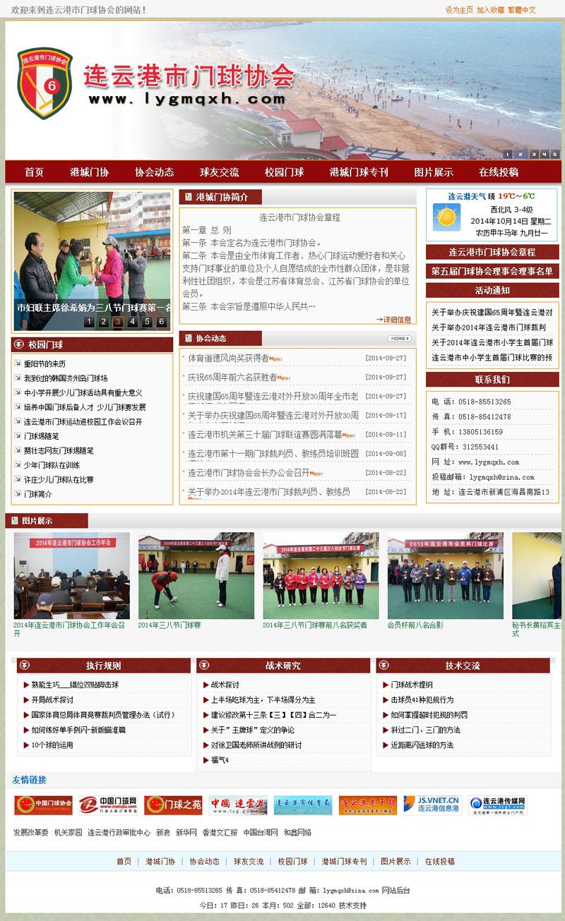 亿博平台开户市门球协会官方网站
