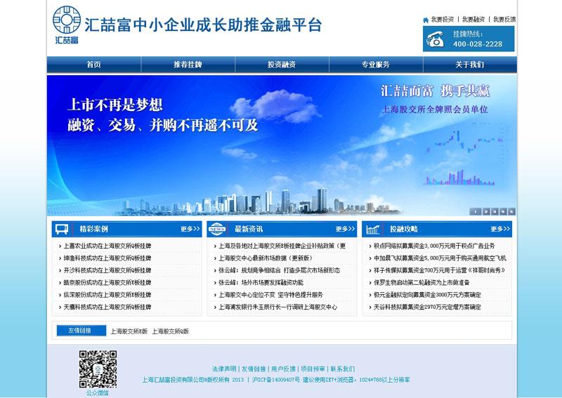 上海汇喆富投资有限公司--中小企业成长助推金融