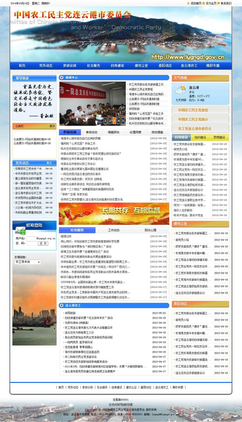 中国农工民主党亿博平台开户市委员会(图文)