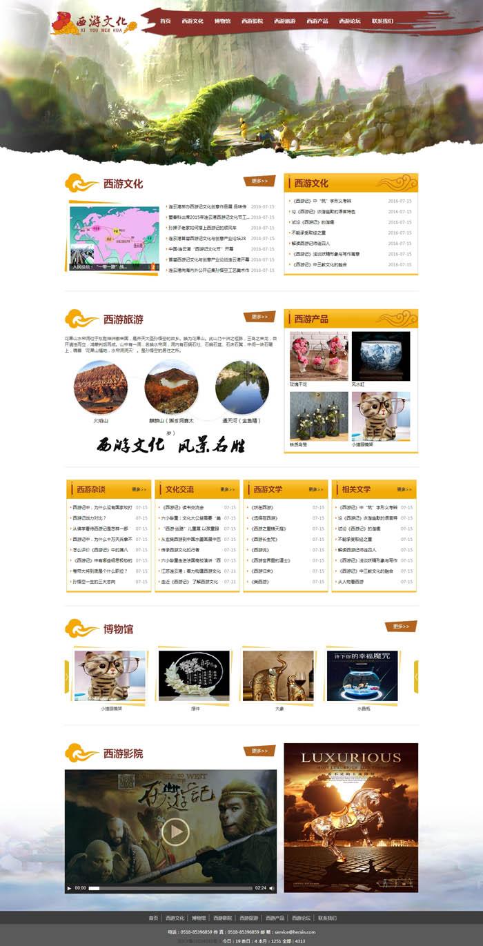 西游文化网站
