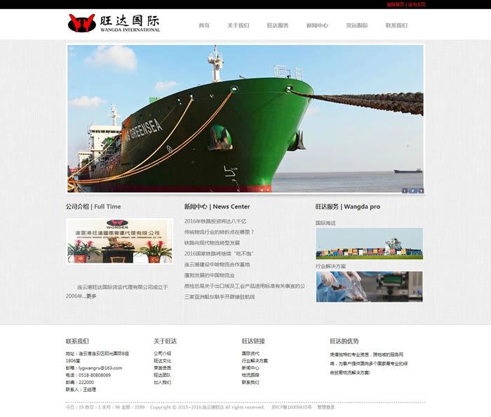 亿博平台开户旺达国际货运代理有限公司