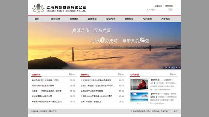 上海共宝有限公司网站