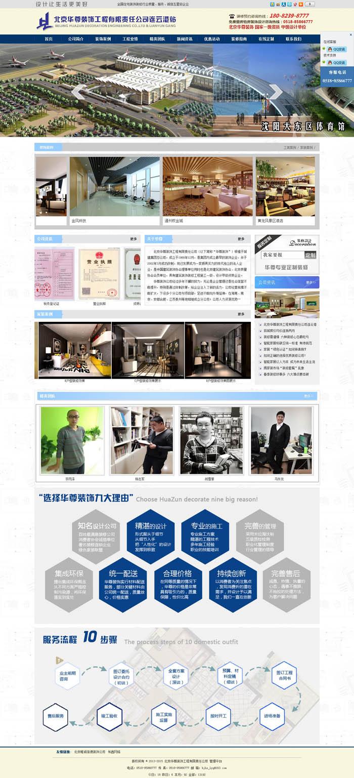 北京华尊装饰工程有限责任公司亿博平台开户站网站