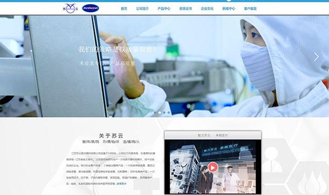 和鑫网络签约江苏苏云官网及手机网站开发