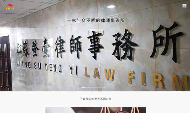 江苏登壹律师事务所网站开发项目正式签约和鑫