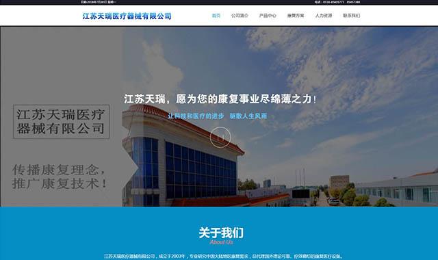 江苏天瑞医疗器械有限公司网站改版成功!