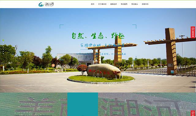 和鑫网络与亿博平台开户潮河湾正式签订潮河湾景区官